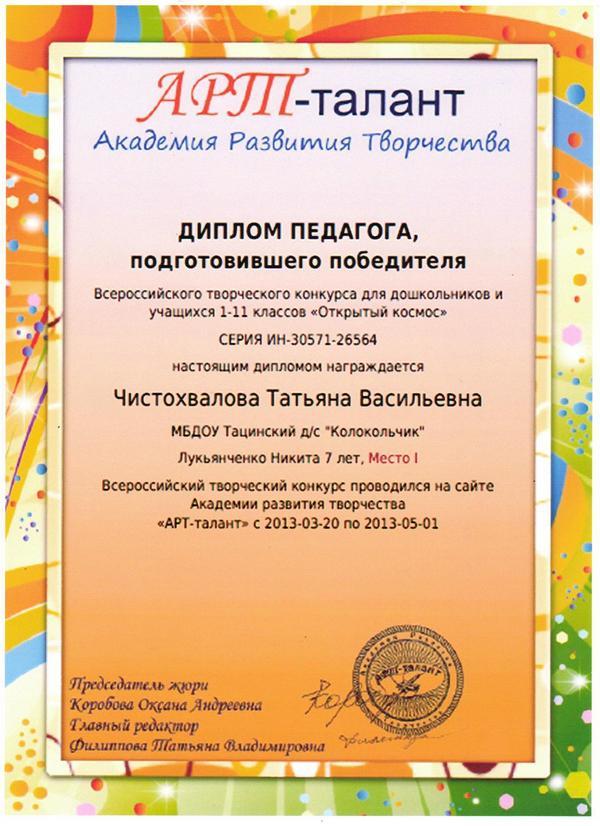 Арт-таланты творческие конкурсы для дошкольников